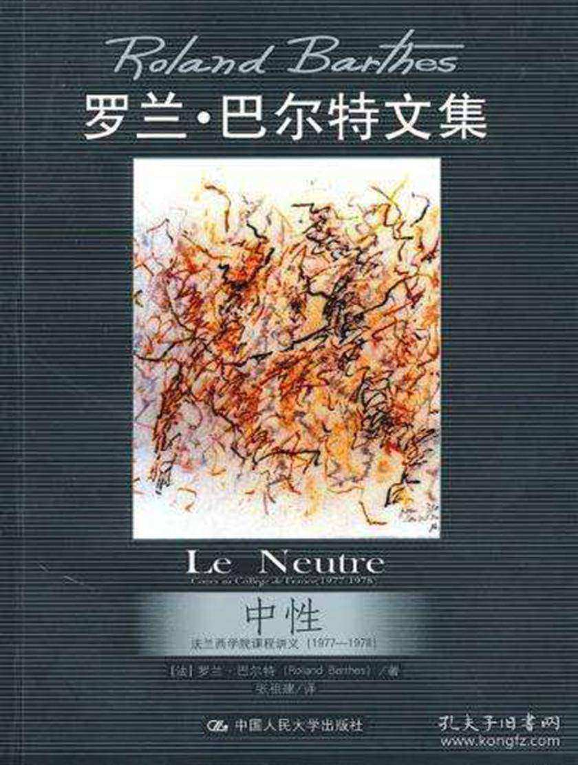 中性:法兰西学院课程讲义(1977—1978)(罗兰·巴尔特文集)(新版)