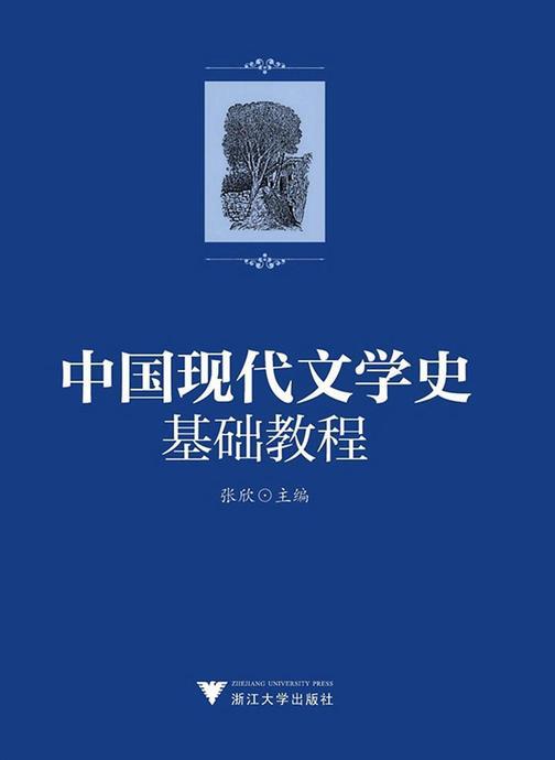 中国现代文学史基础教程