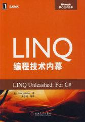 LINQ编程技术内幕(试读本)