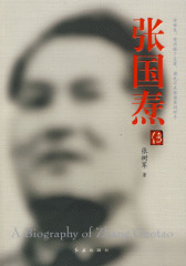 张国焘传(试读本)