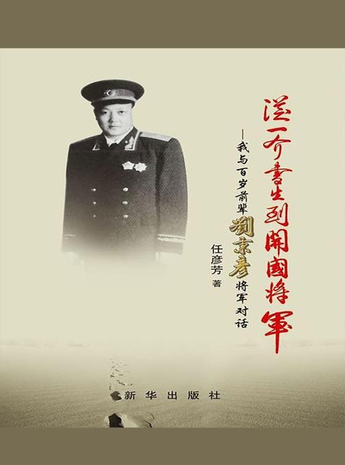 从一介书生到开国将军:我与百岁前辈刘秉彦将军对话