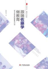 跟随佐藤学做教育:学习共同体的愿景与行动(大夏书系)