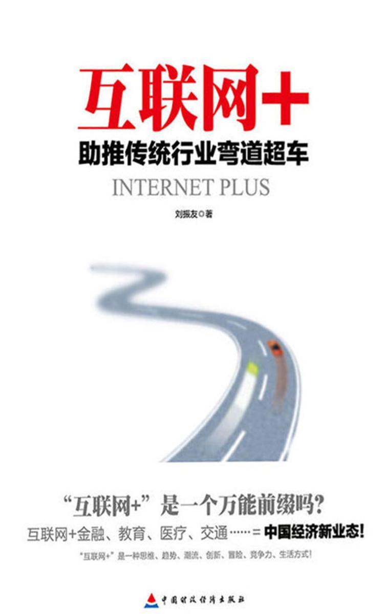 互联网+:助推传统行业弯道超车