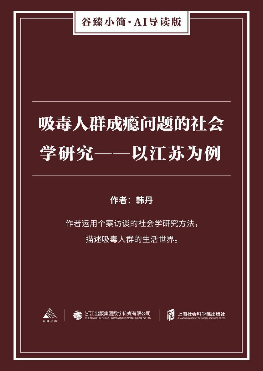 吸毒人群成瘾问题的社会学研究——以江苏为例(谷臻小简·AI导读版)