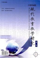 现代教育教学研究 双月刊 2011年03期(电子杂志)(仅适用PC阅读)