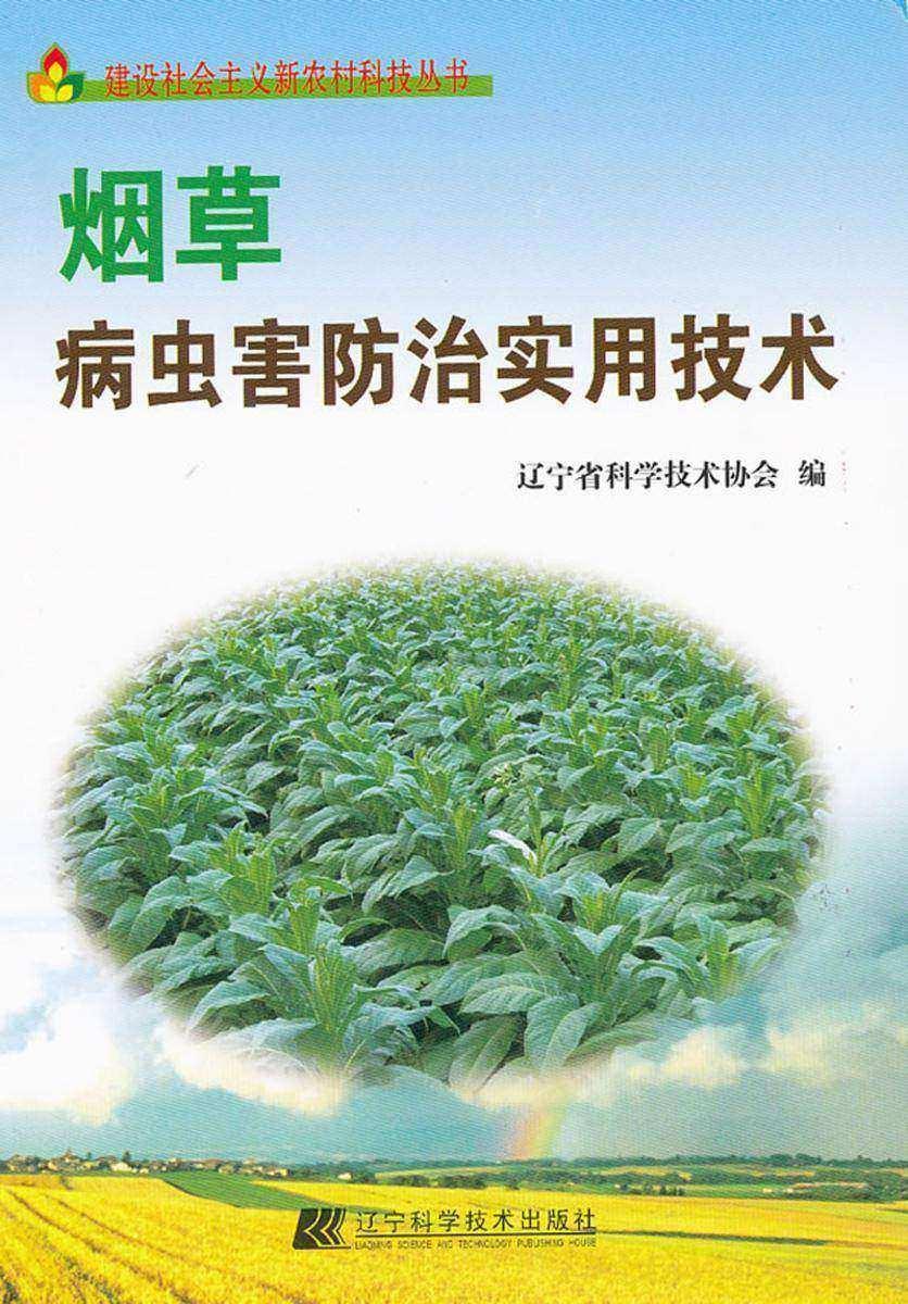 烟草病虫害防治实用技术