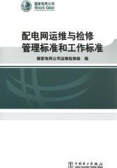 配电网运维与检修管理标准和工作标准