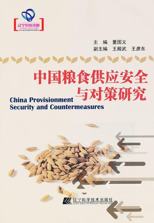 中国粮食供应安全与对策研究