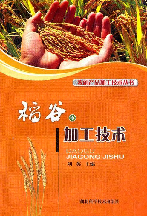 稻谷加工技术