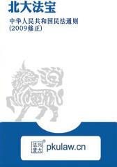 中华人民共和国民法通则(2009修正)