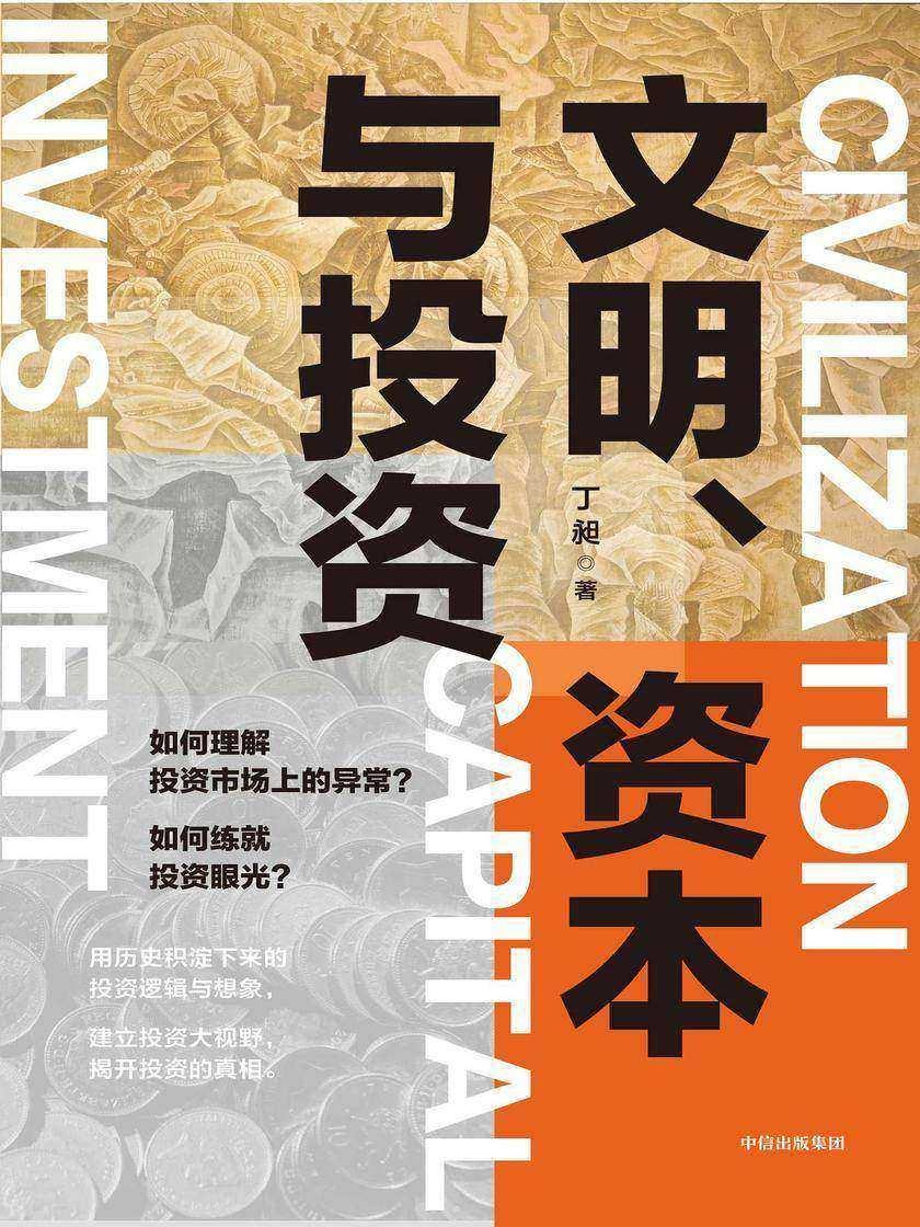 文明、资本与投资
