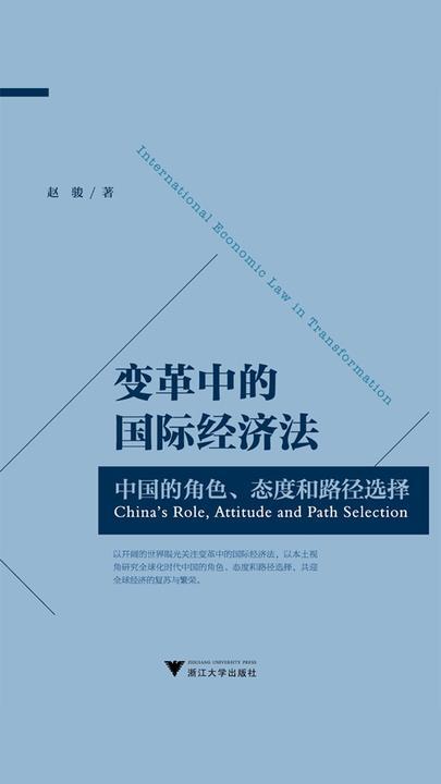 变革中的国际经济法:中国的角色、态度和路径选择