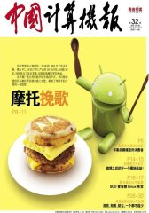 中国计算机报 周刊 2011年32期(电子杂志)(仅适用PC阅读)