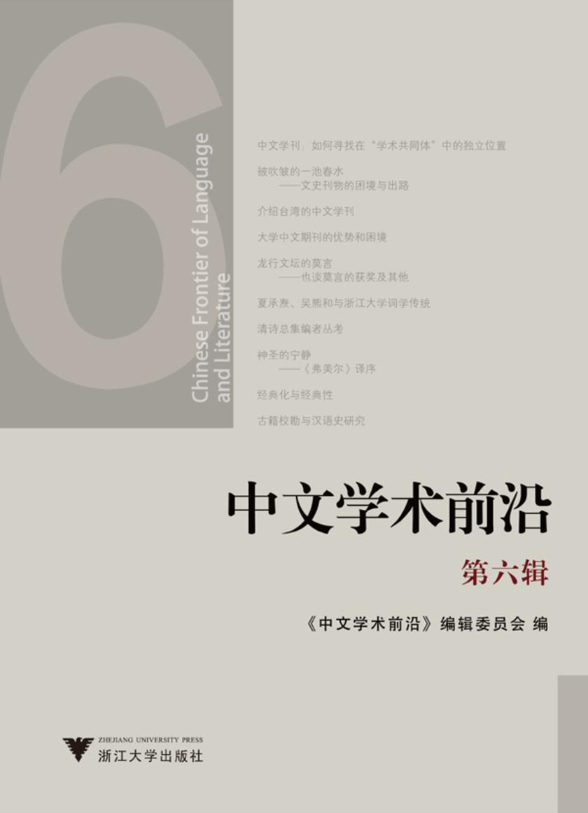 中文学术前沿(第六辑)(仅适用PC阅读)