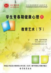 [3D电子书]圣才学习网·学生青春期教育与培养艺术:学生青春期健康心理的教育艺术(下)(仅适用PC阅读)