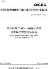 Q/CSG 110028—2012 南方电网220kV~500kV系统继电保护整定计算规程