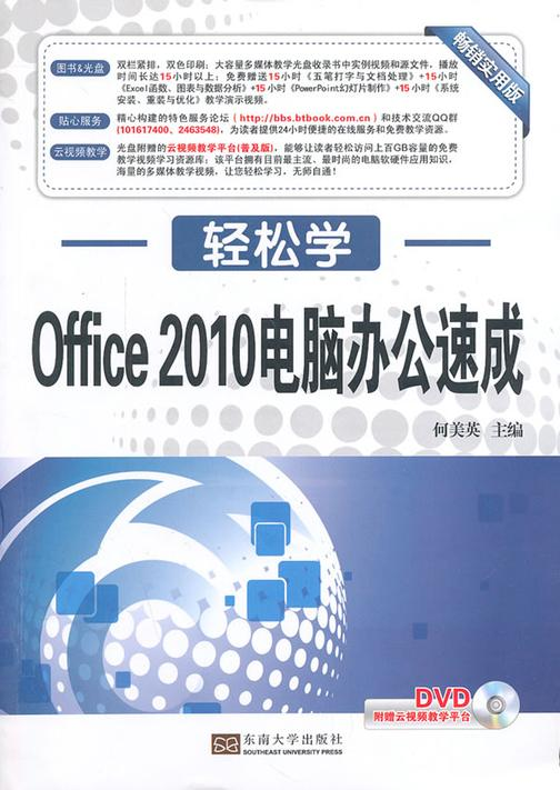 Office 2010电脑办公速成(本书不提供光盘链接)