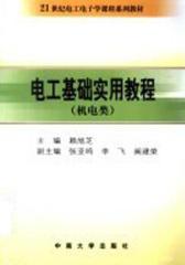 电工基础实用教程(机电类)(仅适用PC阅读)