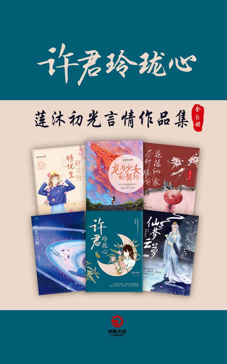 国民言情天后莲沐初光作品集(全6册)