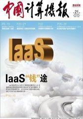 中国计算机报 周刊 2011年21期(电子杂志)(仅适用PC阅读)