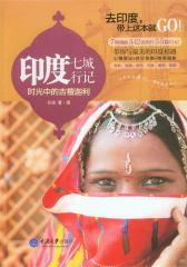 印度七城行记——时光中的吉檀迦利