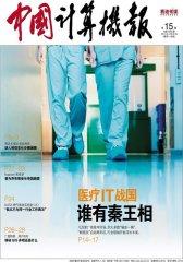 中国计算机报 周刊 2011年15期(电子杂志)(仅适用PC阅读)