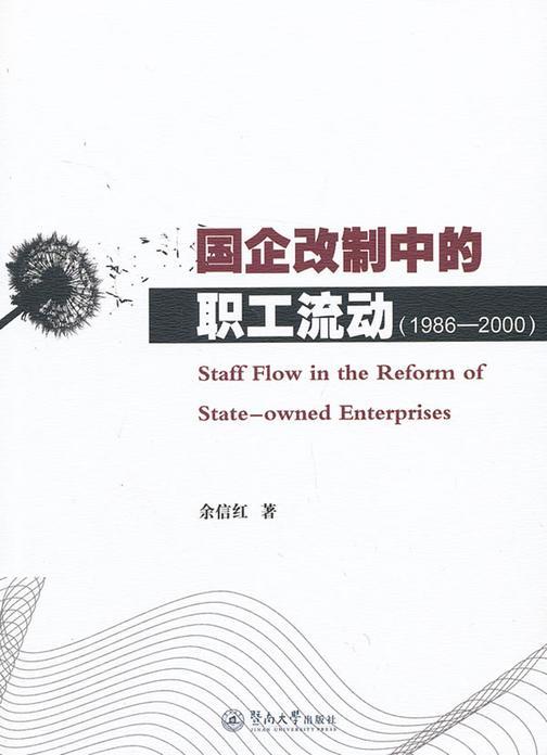 国企改制中的职工流动(1986-2000)