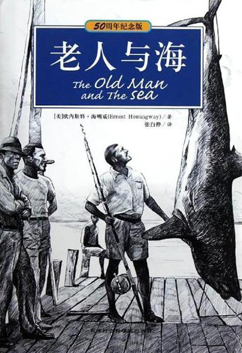 老人与海(50周年纪念版)