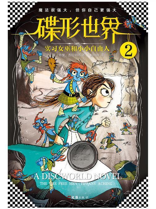 碟形世界2:实习女巫和小小自由人
