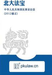 中华人民共和国民事诉讼法(2012修正)