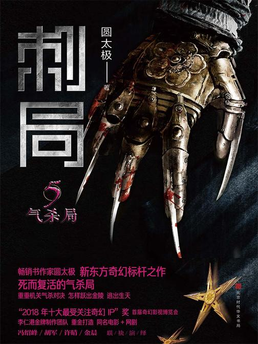 刺局5:气杀局(东方特色的刺客世界,危机四伏的杀机迷局。影视原著抢先看。)