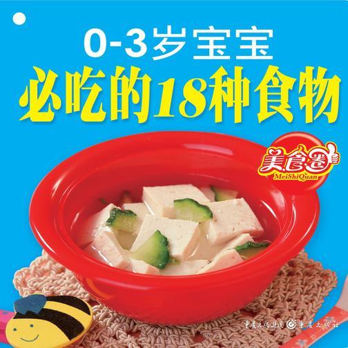 0~3岁宝宝必吃的18种食物