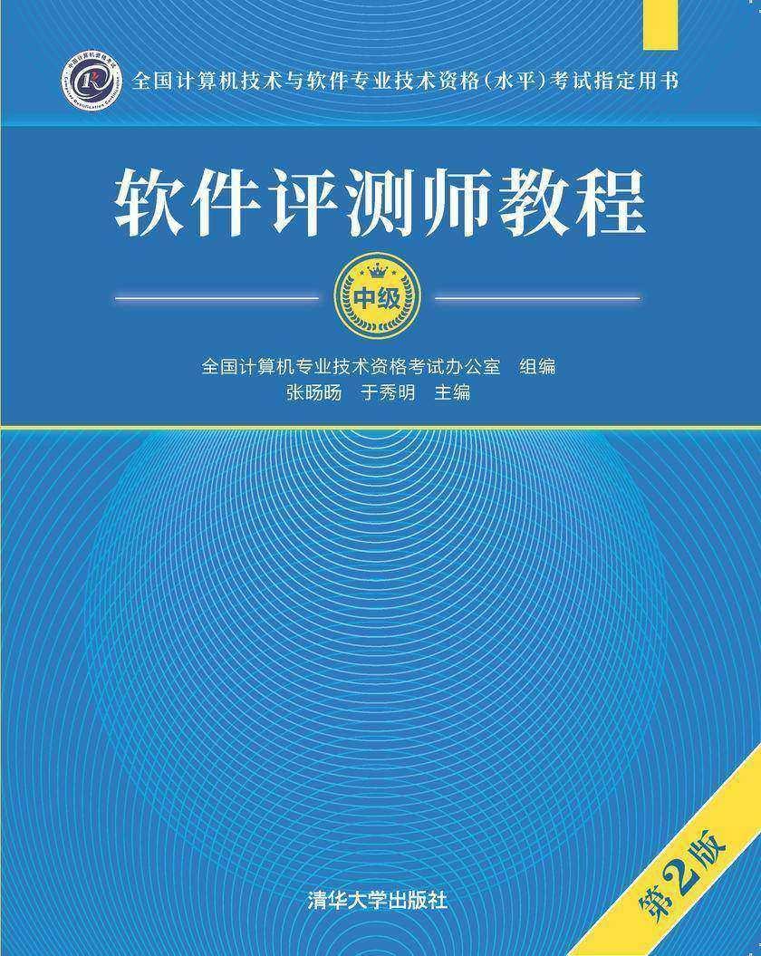 软件评测师教程(第2版)