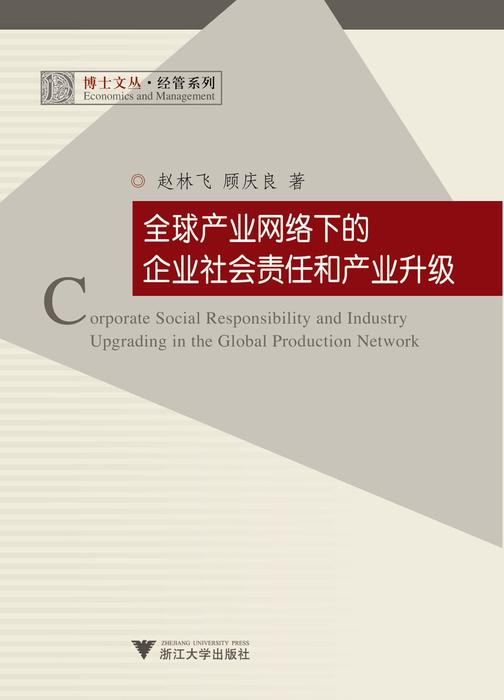 全球产业网络下的企业社会责任和产业升级