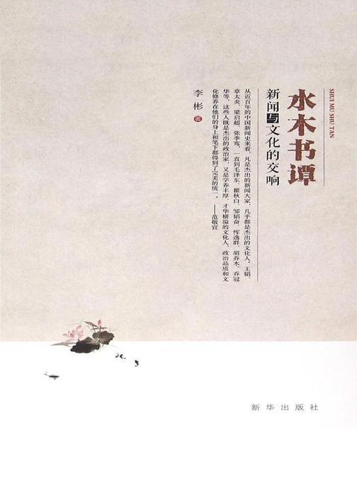 水木书谭:新闻与文化的交响