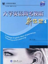 大学英语网考视听新体验4