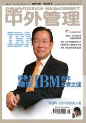 中外管理 月刊 2011年06期(电子杂志)(仅适用PC阅读)