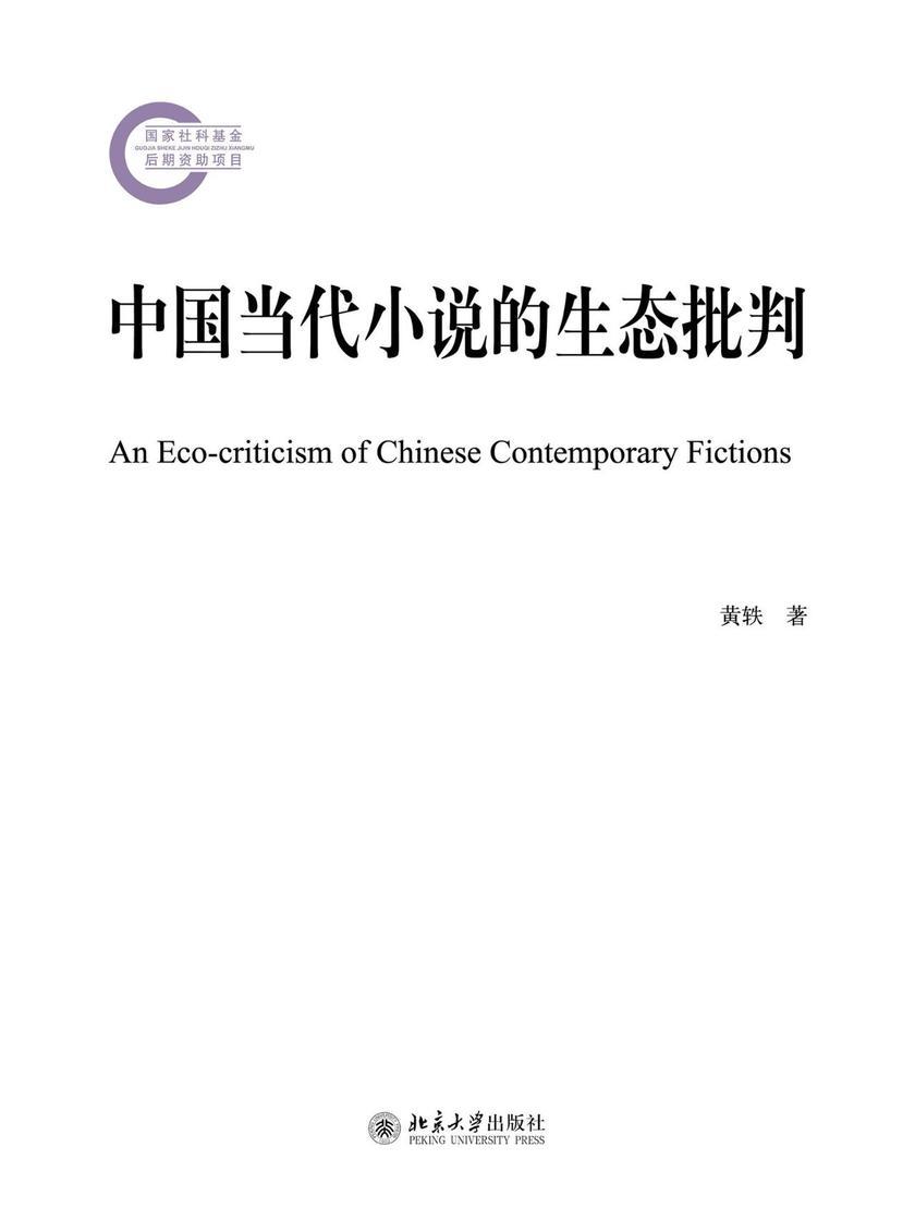 中国当代小说的生态批判
