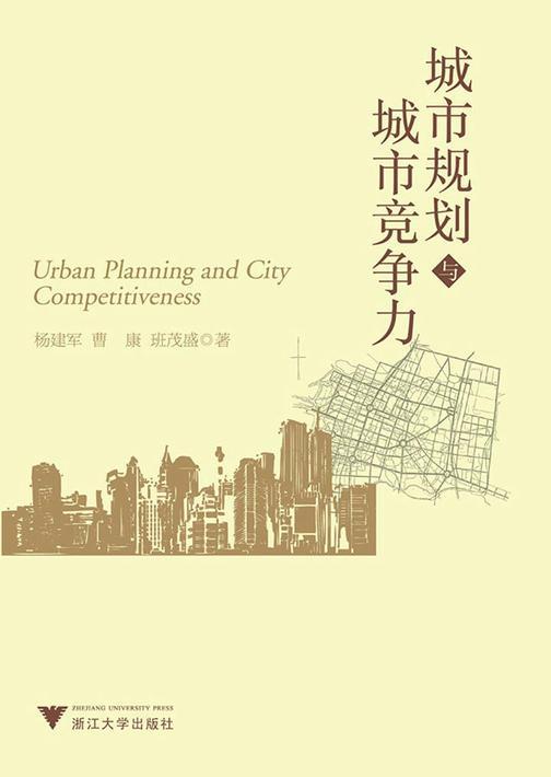 城市规划与城市竞争力