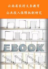 云南省农村义务教育公共投入保障机制研究