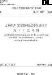 DL/T 5287—2013 ±800kV架空输电线路铁塔组立施工工艺导则