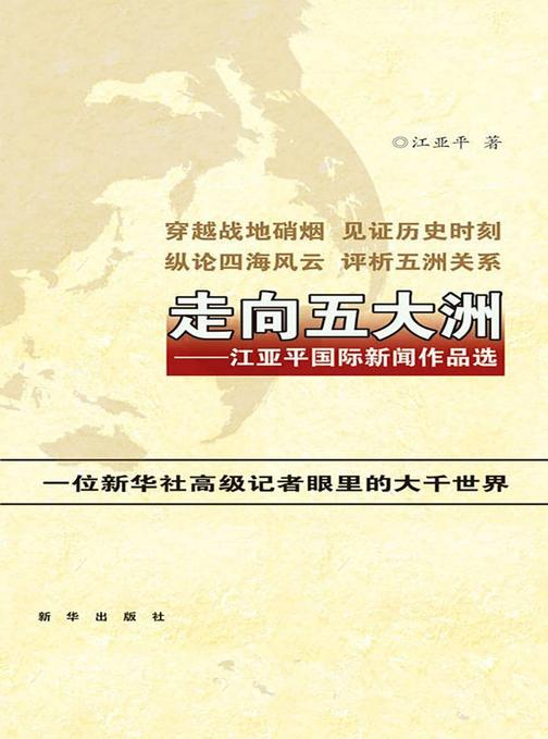 走向五大洲:江亚平国际新闻作品选