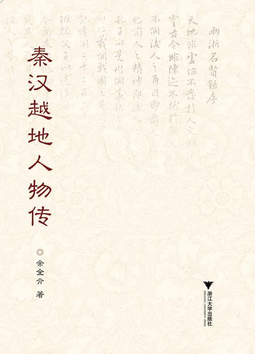 秦汉越地人物传