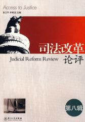 司法改革论评(第八辑)(试读本)