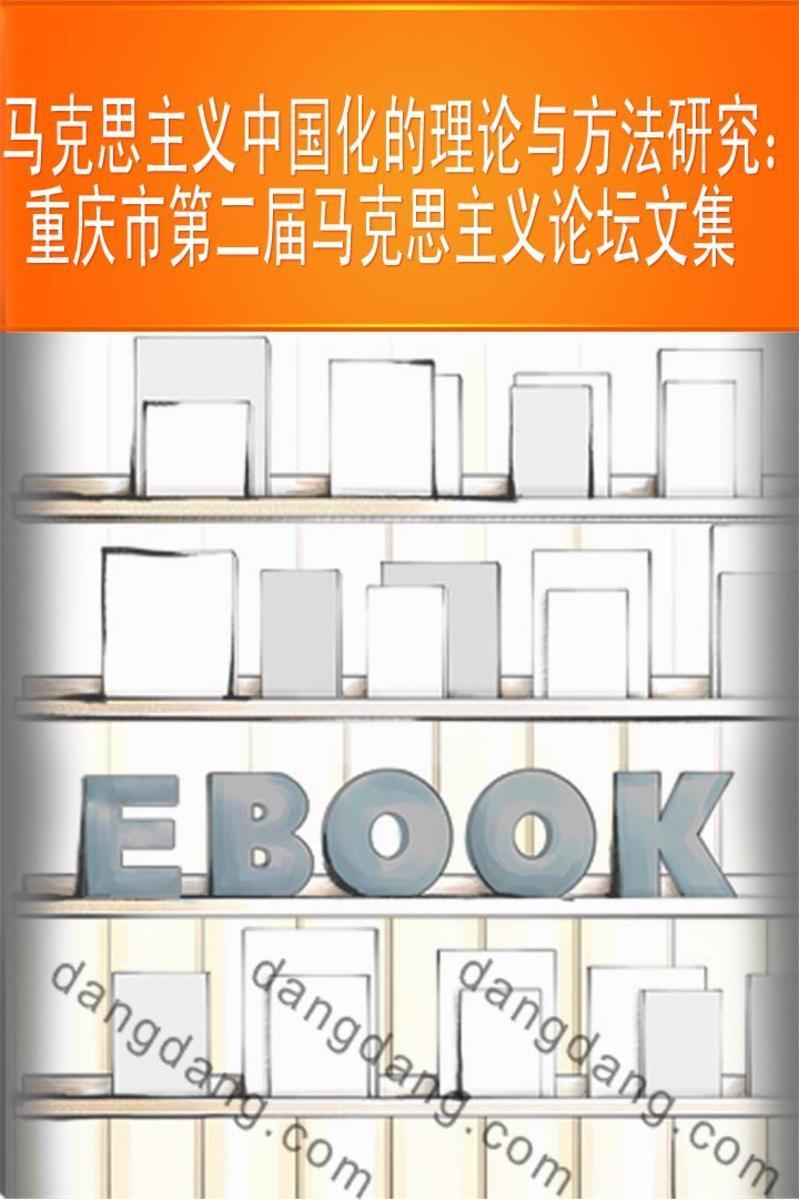 马克思主义中国化的理论与方法研究:重庆市第二届马克思主义论坛文集