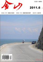 金山·下半月 月刊 2011年06期(电子杂志)(仅适用PC阅读)