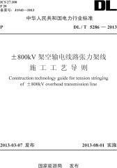 DL/T 5286—2013 ±800kV架空输电线路张力架线施工工艺导则