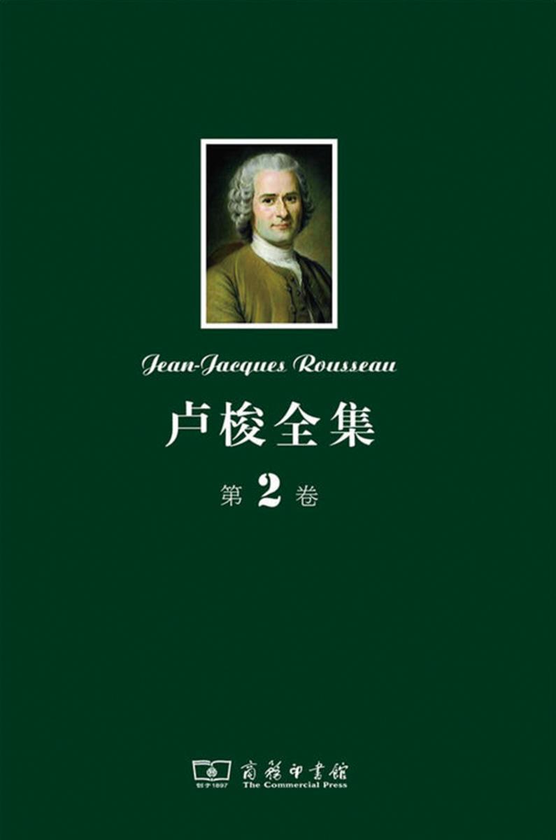 卢梭全集 第2卷:忏悔录(下)