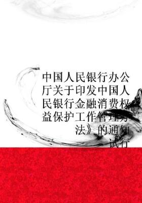 中国人民银行办公厅关于印发《中国人民银行金融消费权益保护工作管理办法(试行)》的通知