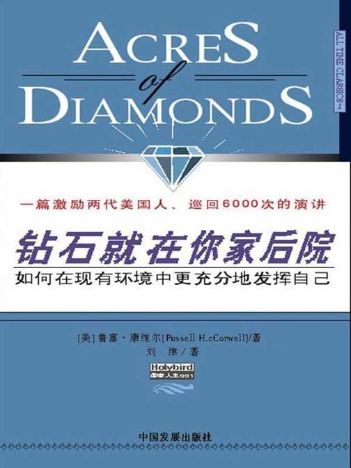 钻石就在你家后院(成功大师经典)